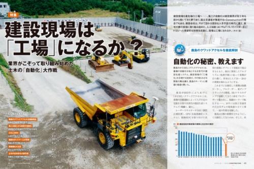 日経コンストラクション3月26日号特集「建設現場は『工場』になるか?」から
