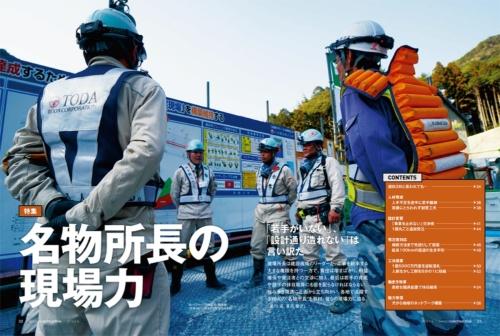 日経コンストラクション4月9日号特集「名物所長の現場力」から