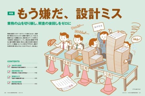 日経コンストラクション7月23日号特集「もう嫌だ、設計ミス」から