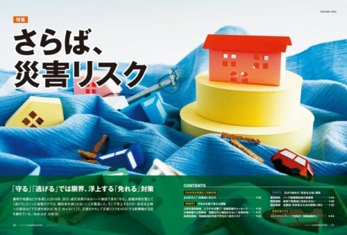 日経コンストラクション12月10日号特集「さらば、災害リスク」から