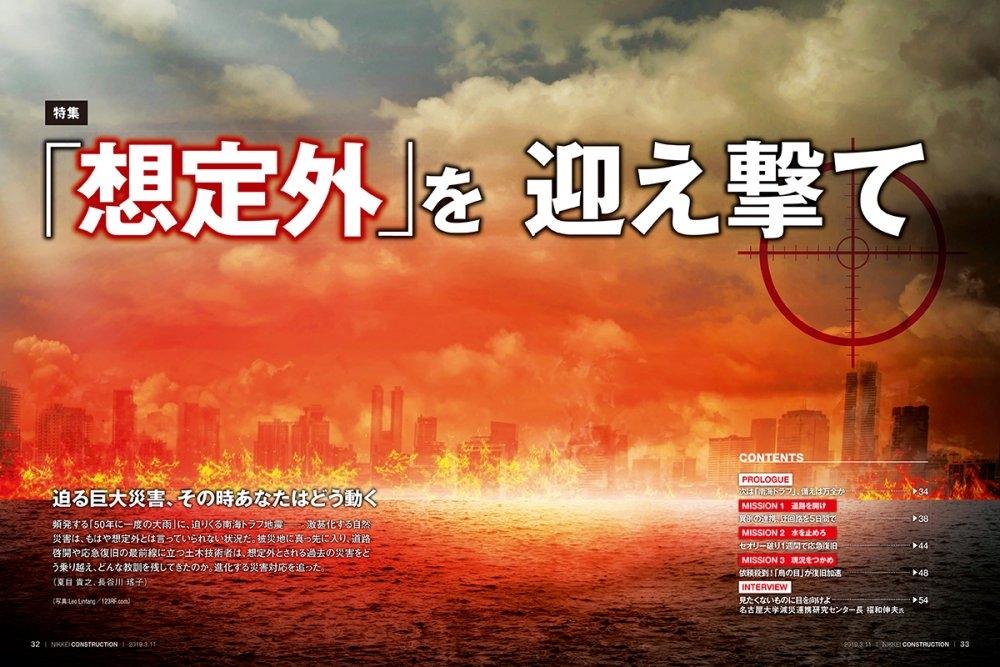 日経コンストラクション3月11日号特集「『想定外』を迎え撃て」から