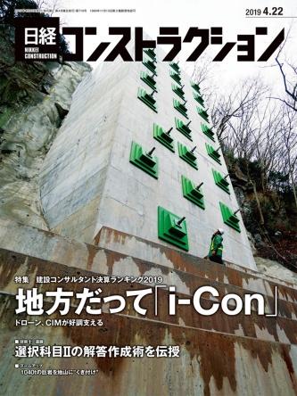 日経コンストラクション2019年4月22日号の表紙(資料:日経コンストラクション)