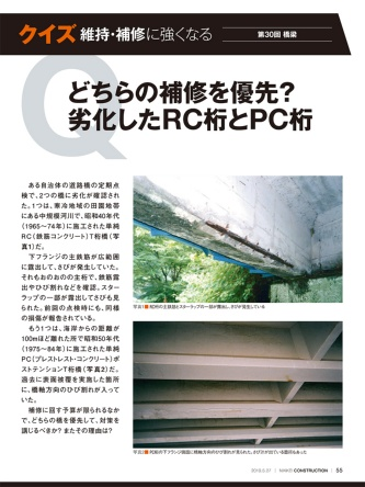 日経コンストラクション2019年5月27日号で掲載した連載「クイズ 維持・補修に強くなる」(資料:日経コンストラクション)