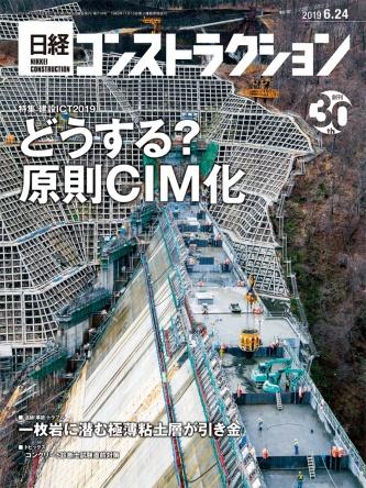 日経コンストラクション2019年6月24日号の表紙(資料:日経コンストラクション)