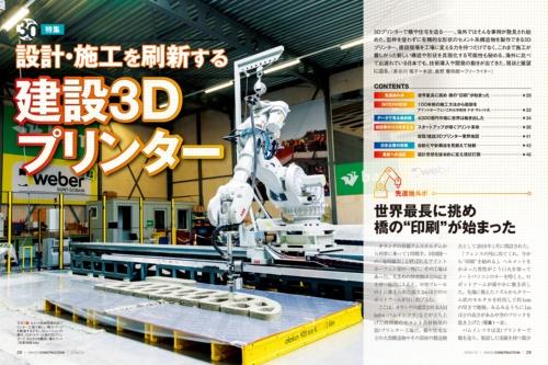 日経コンストラクション2019年7月8日号の特集「設計・施工を刷新する建設3Dプリンター」(資料:日経コンストラクション)