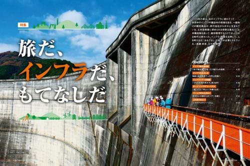 日経コンストラクション2019年7月22日号の特集「旅だ、インフラだ、もてなしだ」(資料:日経コンストラクション)