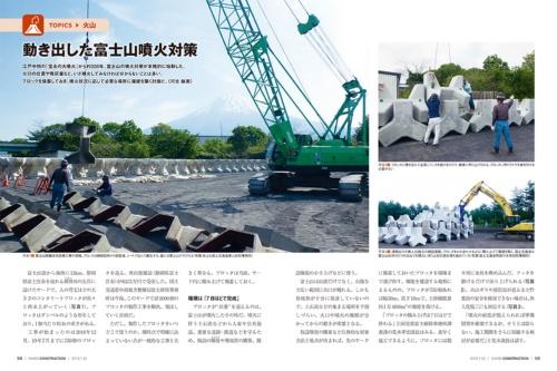 日経コンストラクション2019年7月22日号のトピックス「動き出した富士山噴火対策」(資料:日経コンストラクション)