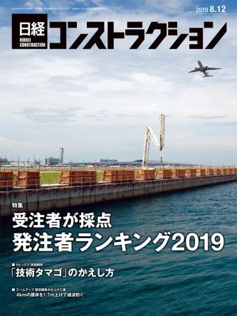 日経コンストラクション2019年8月12日号の表紙(資料:日経コンストラクション)