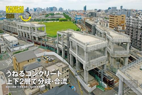 日経コンストラクション2019年8月26日号のKANSAI 2025「うねるコンクリート、上下2層で分岐・合流」(資料:日経コンストラクション)