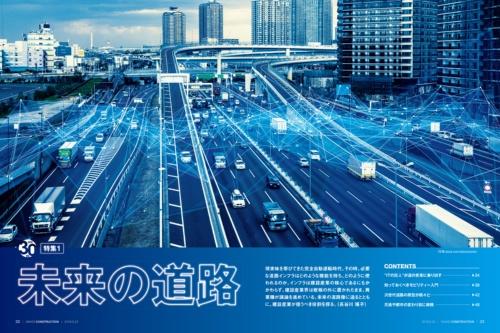 日経コンストラクション2019年9月23日号の特集1「未来の道路」(資料:日経コンストラクション)
