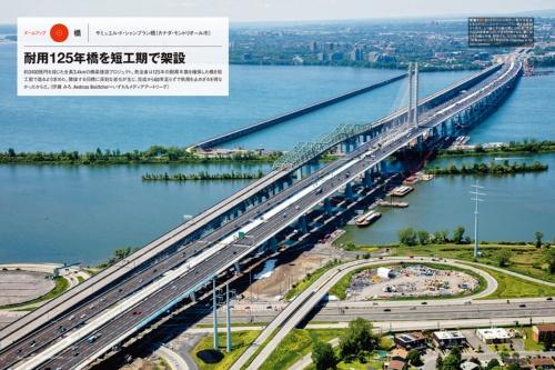 日経コンストラクション2019年10月14日号のズームアップ「耐用125年橋を短工期で架設」(資料:日経コンストラクション)