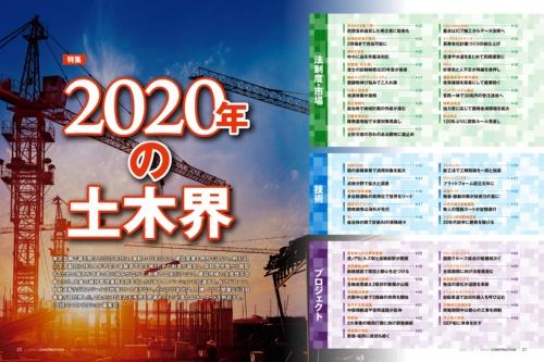 日経コンストラクション2020年1月13日号の特集「2020年の土木界」(資料:日経コンストラクション)