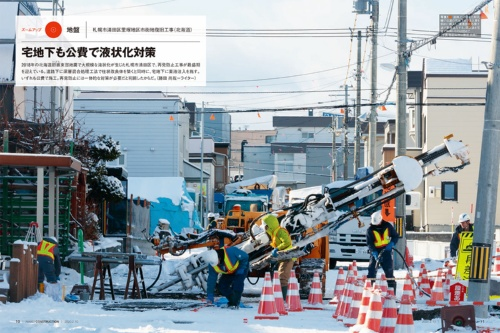 日経コンストラクション2020年2月10日号のズームアップ「宅地下も公費で液状化対策」(資料:日経コンストラクション)