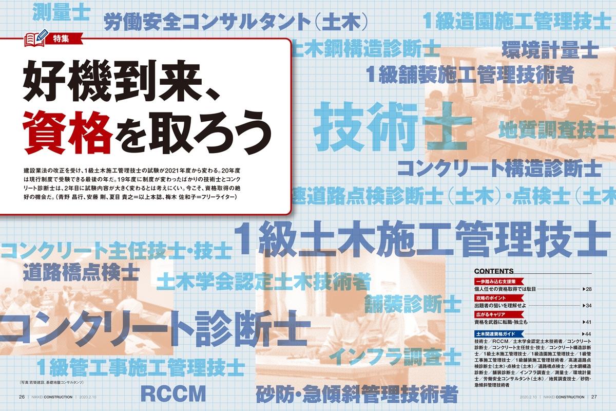 日経コンストラクション2020年2月10日号の特集「好機到来、資格を取ろう」(資料:日経コンストラクション)