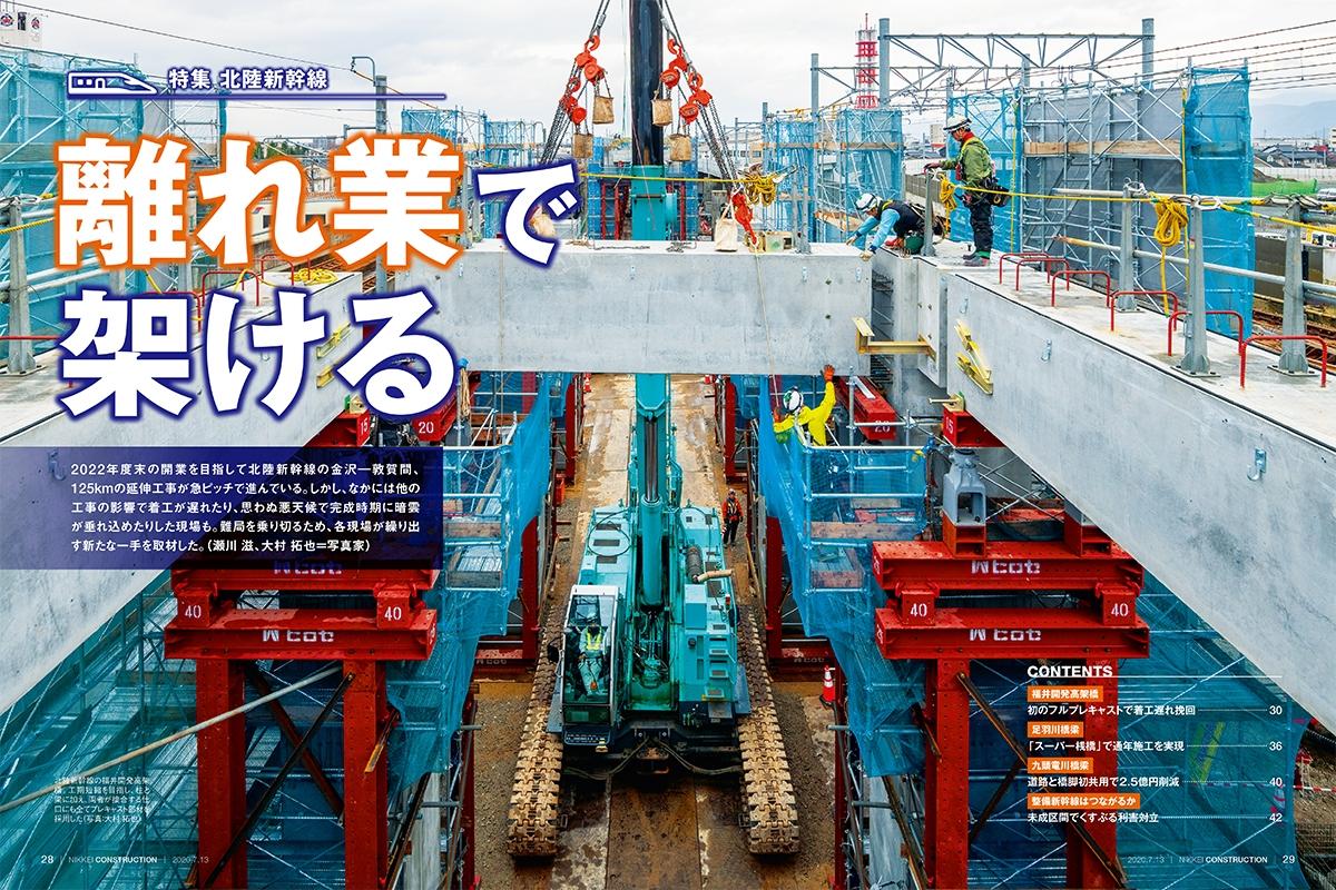 日経コンストラクション2020年7月13日号特集「離れ業で架ける」