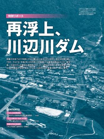 日経コンストラクション2020年9月14日号の特別リポート「再浮上、川辺川ダム」(資料:日経コンストラクション)