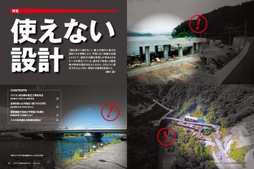 日経コンストラクション2020年9月28日号の特集「使えない設計」(資料:日経コンストラクション)