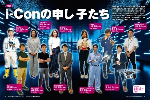 日経コンストラクション2020年10月12日号の特集「i-Conの申し子たち」(資料:日経コンストラクション)