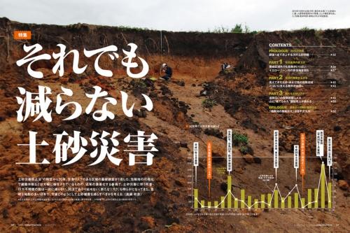 日経コンストラクション2020年11月23日号の特集「それでも減らない土砂災害」(資料:日経コンストラクション)