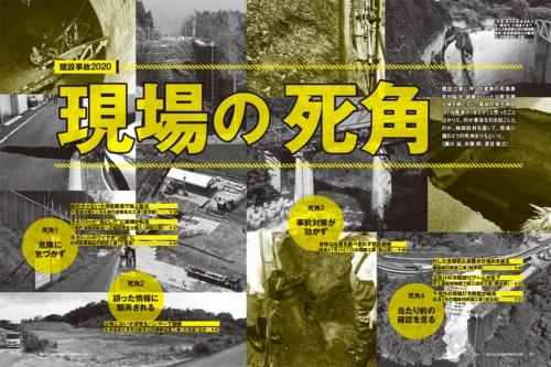 日経コンストラクション2020年12月28日号の特集「現場の死角」(資料:日経コンストラクション)