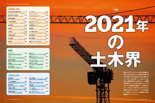 日経コンストラクション2021年1月11日号の特集「2021年の土木界」(資料:日経コンストラクション)