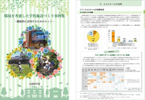 文部科学省が2020年3月に公開した「環境を考慮した学校施設づくり事例集−継続的に活用するためのヒント−」(資料:文部科学省)