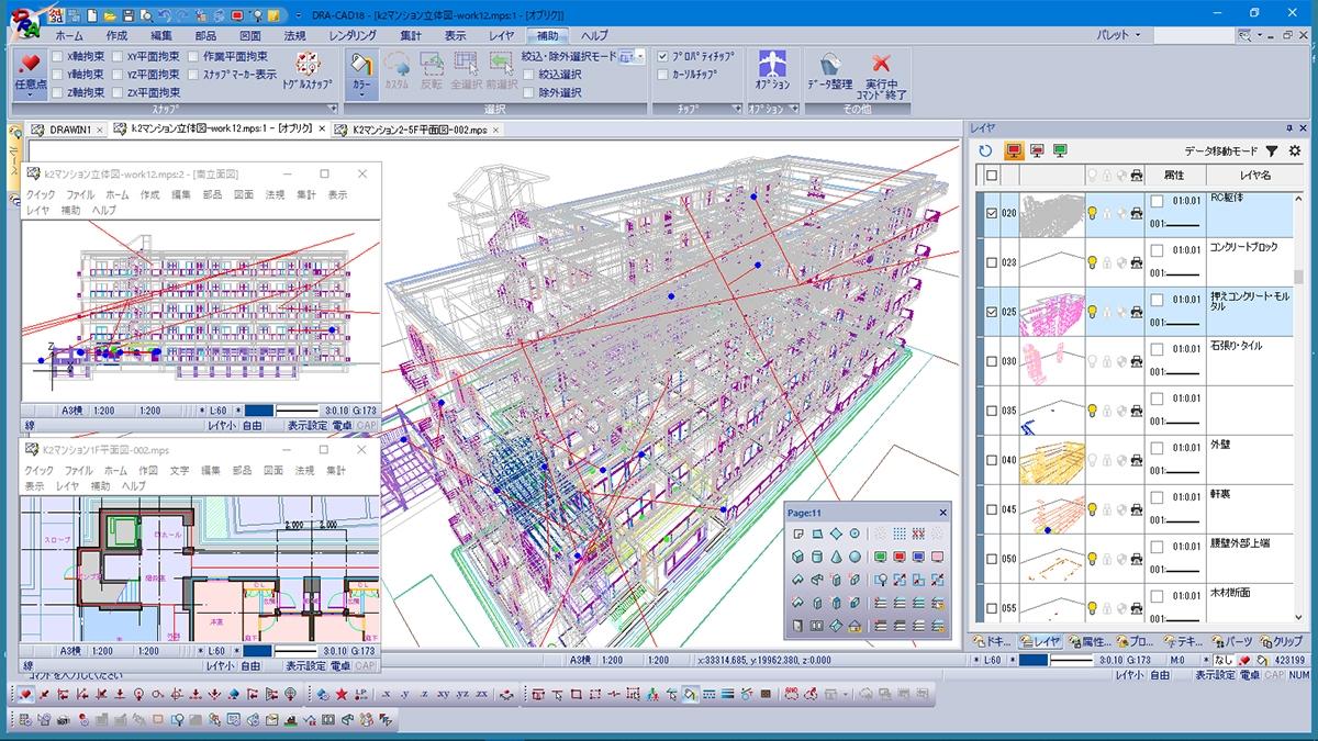 「DRA-CAD18シリーズ」の操作画面のイメージ(資料:建築ピボット)