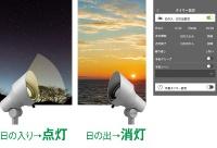 日の出と日の入りの時刻に合わせて、点灯と消灯をアプリで自動制御する(資料:タカショー)