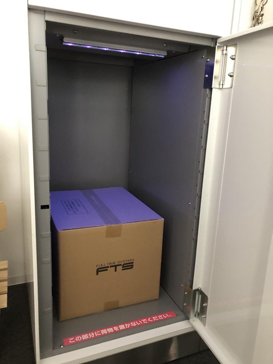 ボックスの中の荷物に、UV-LEDライトを照射する(資料:フルタイムシステム)