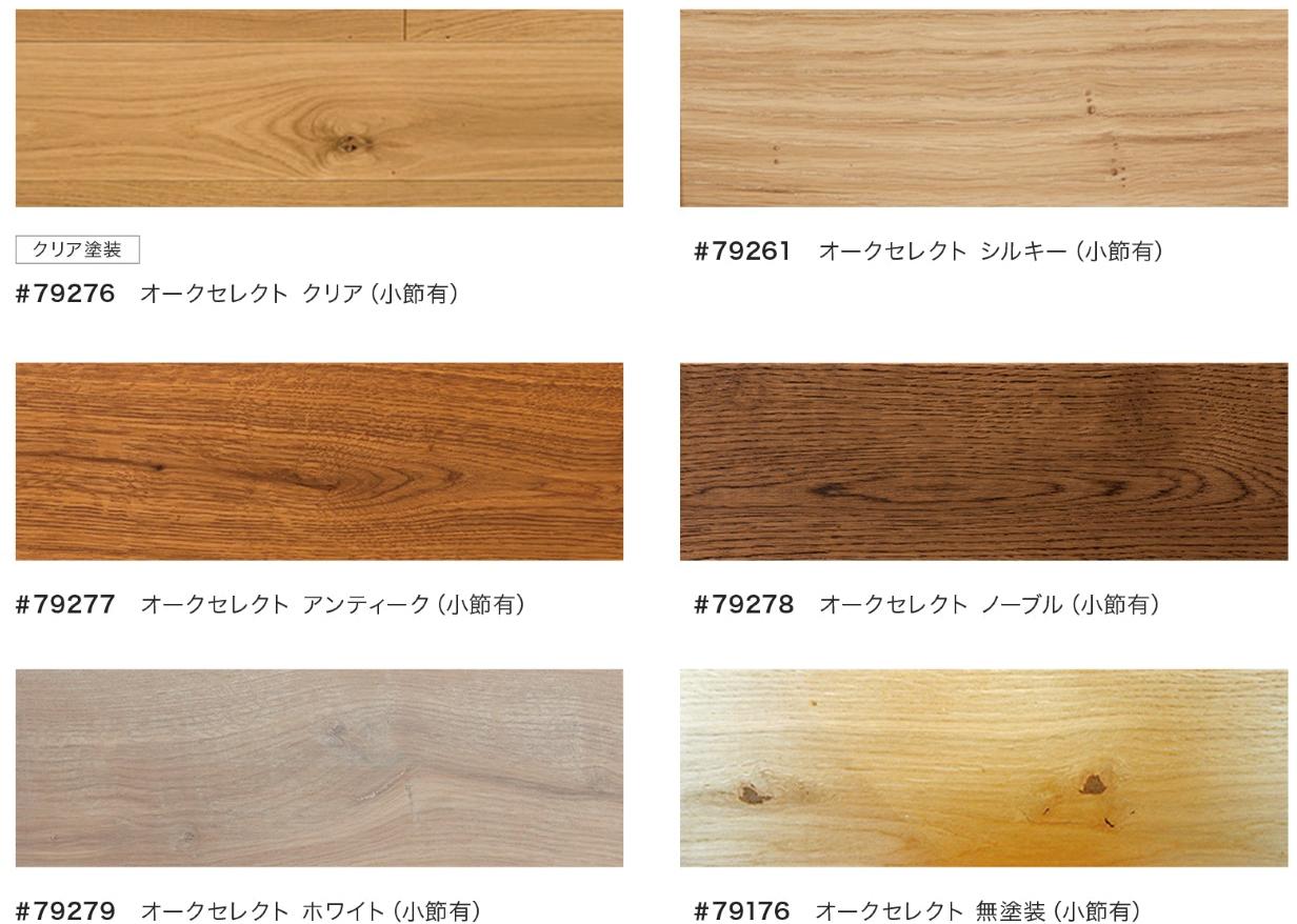 無塗装を含む6種類から選べる(資料:オスモ&エーデル)