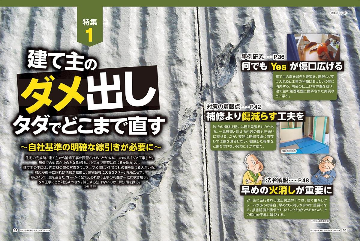 日経ホームビルダー2018年9月号の特集1「建て主のダメ出し タダでどこまで直す」(資料:日経ホームビルダー)