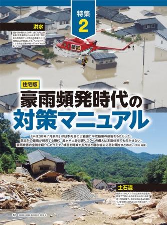 日経ホームビルダー2018年9月号の特集2「住宅版 豪雨頻発時代の対策マニュアル」(資料:日経ホームビルダー)
