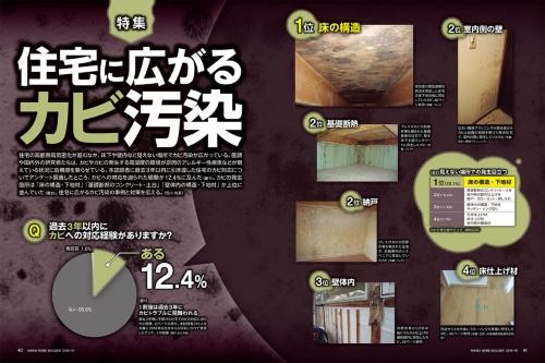日経ホームビルダー2018年10月号の特集「住宅に広がるカビ汚染」(資料:日経ホームビルダー)