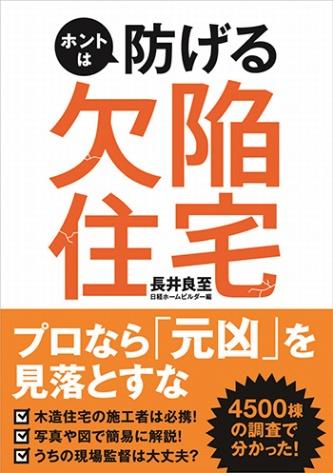 日経ホームビルダーが2018年9月25日に発行する「ホントは防げる欠陥住宅」(資料:日経ホームビルダー)