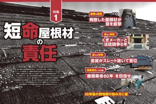 日経ホームビルダー2019年3月号の特集1「短命屋根材の責任」(資料:日経ホームビルダー)