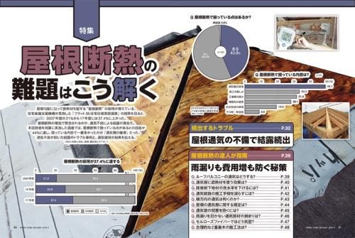 「『屋根断熱』の難題はこう解く」(資料:日経ホームビルダー)