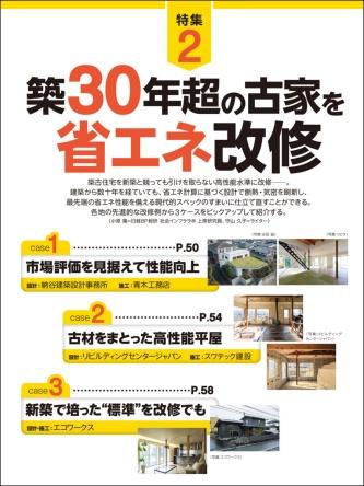 (写真:左上から吉田 誠、リビタ、リビルディングセンタージャパン、エコワークス)