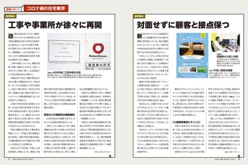 (資料:日経ホームビルダー、ドクターリフォーム・サンセイ、MIMA)