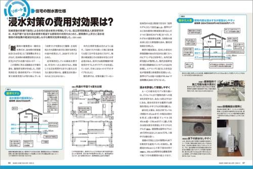 (資料:建築研究所の資料を基に日経ホームビルダーが作成、写真:現代計画研究所、日経ホームビルダー)