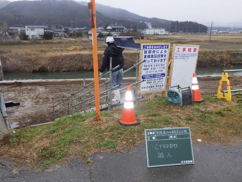 図3 福井県の清間橋の桁材として、試験的に設置された炭素繊維強化樹脂(CFRP)。作業員が肩にかついで運べる軽さだ。(出所:福井県)