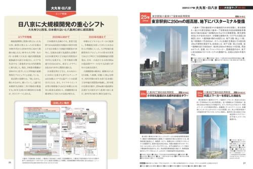 「東京大改造マップ2018-20XX」より。本調査の対象は、東京23区内および横浜市内に2018年以降に竣工あるいは完成する延べ面積1万m2以上の建築物。調査に際しては、東京都や横浜市が中高層建築物の計画に義務付けている標識設置届の情報を基本に用いている。17年11月末の時点の届け出で、18年以降に竣工あるいは完成とされているプロジェクトをピックアップした。なお同書中では、主要なデベロッパーや建設会社、建築設計事務所に対するアンケートのほか、国や東京都、事業者がインターネット上でリリースしている公式情報も合わせて参照しながら掲載内容を改定している場合がある(資料:日経アーキテクチュア)