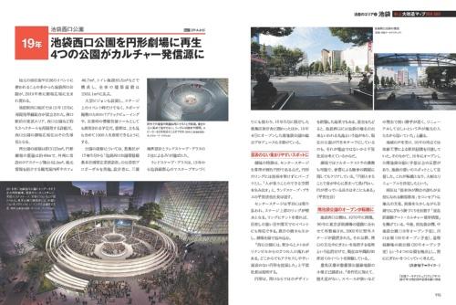 2019年完成予定の池袋西口公園(リニューアル)。「東京大改造マップ2018-20XX」より。直径約40mの円形劇場を設ける。全体の建築面積は2363.1m2(資料:日経アーキテクチュア)