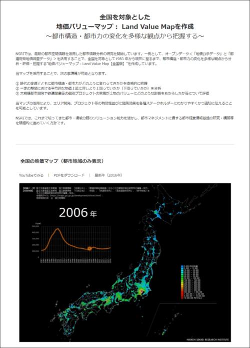 日建設計総合研究所は2017年12月、最新版の「地価バリューマップ」を公表している。動画(YouTube)による各年の変遷なども公開している(出所:日建設計総合研究所)