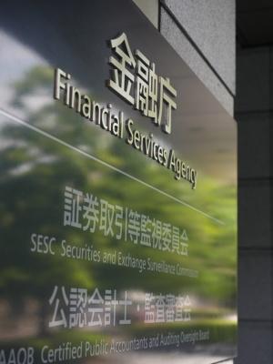 金融庁は、平成29年事務年度版の金融行政方針で、メガバンクと地銀のそれぞれに経営の合理化を強く求めている