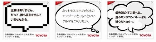 トヨタ自動車が掲示するネット広告