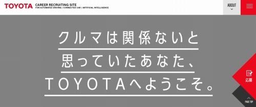 ネット広告からリンクされたトヨタ自動車の採用サイト