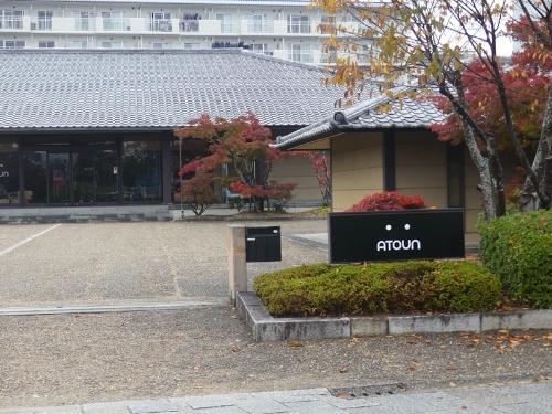 奈良県奈良市にあるATOUN本社