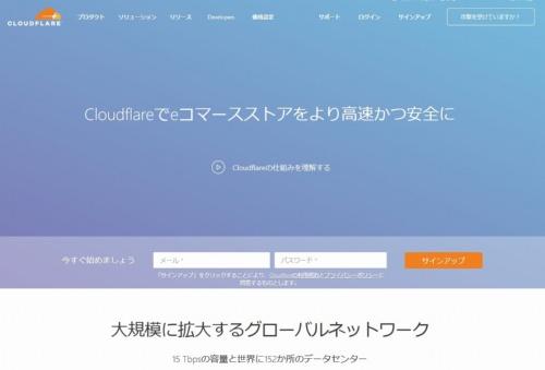 クラウドフレアの日本向けWebサイト