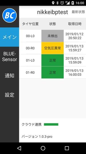 スマホアプリ「BC-Gateway」の画面例