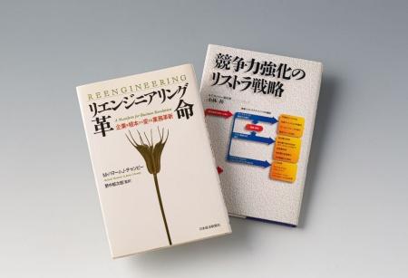 「BPR」というコンセプトを日本企業に広めた2冊の書籍